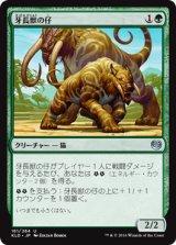 牙長獣の仔/Longtusk Cub 【日本語版】 [KLD-緑U]
