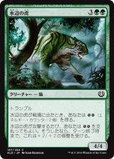 水辺の虎/Riparian Tiger 【日本語版】 [KLD-緑C]