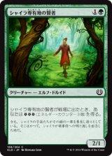 シャイラ専有地の賢者/Sage of Shaila's Claim 【日本語版】 [KLD-緑C]