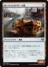 ボーマットのバザール船/Bomat Bazaar Barge 【日本語版】 [KLD-アU]