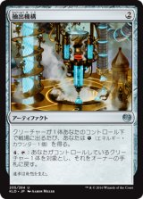 抽出機構/Decoction Module 【日本語版】 [KLD-アU]