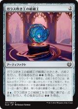 ガラス吹き工の組細工/Glassblower's Puzzleknot 【日本語版】 [KLD-灰C]