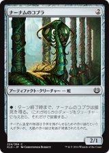 ナーナムのコブラ/Narnam Cobra 【日本語版】 [KLD-灰C]《状態:NM》