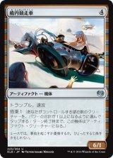 楕円競走車/Ovalchase Dragster 【日本語版】 [KLD-アU]