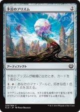 予言のプリズム/Prophetic Prism 【日本語版】 [KLD-灰C]