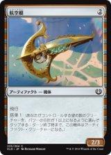 航空艇/Sky Skiff 【日本語版】 [KLD-アC]