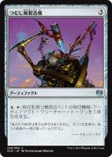 つむじ風製造機/Whirlermaker 【日本語版】 [KLD-アU]