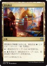 霊気拠点/Aether Hub 【日本語版】 [KLD-土U]