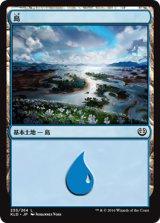 島/Island No.255 【日本語版】 [KLD-土地]《状態:NM》