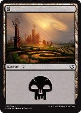 沼/Swamp No.257 【日本語版】 [KLD-土地]《状態:NM》
