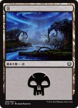 沼/Swamp No.258 【日本語版】 [KLD-土地]《状態:NM》