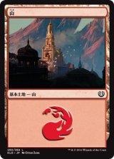 山/MountainNo.260 【日本語版】 [KLD-土地]《状態:NM》