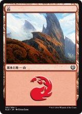 山/MountainNo.261 【日本語版】 [KLD-土地]《状態:NM》