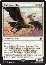 風番いのロック/Wingmate Roc 【英語版】 [KTK-白MR]《状態:NM》