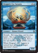 龍の眼の学者/Dragon's Eye Savants 【英語版】 [KTK-青U]