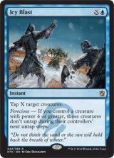 凍氷破/Icy Blast 【英語版】 [KTK-青R]《状態:NM》