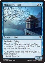 僧院の群れ/Monastery Flock 【英語版】 [KTK-青C]《状態:NM》