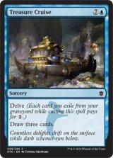 宝船の巡航/Treasure Cruise 【英語版】 [KTK-青C]《状態:NM》