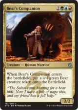 熊の仲間/Bear's Companion 【英語版】 [KTK-金U]