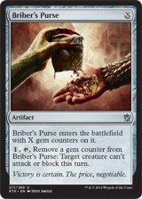 贈賄者の財布/Briber's Purse 【英語版】 [KTK-アU]