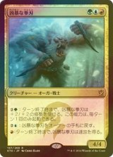 [FOIL] 凶暴な拳刃/Savage Knuckleblade 【日本語版】 [KTK-金R]