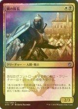 [FOIL] 鱗の隊長/Chief of the Scale 【日本語版】 [KTK-金U]