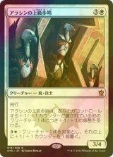 [FOIL] アラシンの上級歩哨/High Sentinels of Arashin 【日本語版】 [KTK-白R]