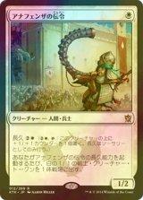 [FOIL] アナフェンザの伝令/Herald of Anafenza 【日本語版】 [KTK-白R]