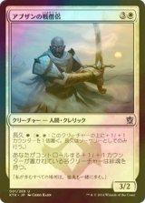 [FOIL] アブザンの戦僧侶/Abzan Battle Priest 【日本語版】 [KTK-白U]