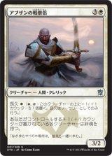 アブザンの戦僧侶/Abzan Battle Priest 【日本語版】 [KTK-白U]