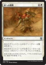 砂への挑戦/Brave the Sands 【日本語版】 [KTK-白U]