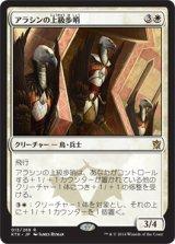 アラシンの上級歩哨/High Sentinels of Arashin 【日本語版】 [KTK-白R]