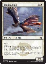 賢者眼の侵略者/Sage-Eye Harrier 【日本語版】 [KTK-白C]
