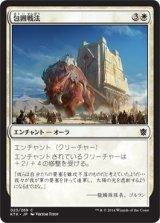 包囲戦法/Siegecraft 【日本語版】 [KTK-白C]