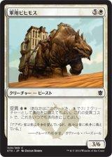 軍用ビヒモス/War Behemoth 【日本語版】 [KTK-白C]