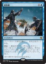 凍氷破/Icy Blast 【日本語版】 [KTK-青R]《状態:NM》