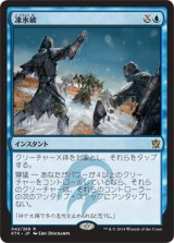 凍氷破/Icy Blast 【日本語版】 [KTK-青R]