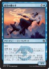霧炎の織り手/Mistfire Weaver 【日本語版】 [KTK-青U]
