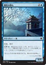僧院の群れ/Monastery Flock 【日本語版】 [KTK-青C]