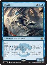 千の風/Thousand Winds 【日本語版】 [KTK-青R]