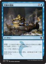 宝船の巡航/Treasure Cruise 【日本語版】 [KTK-青C]