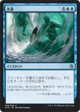 水渦/Waterwhirl 【日本語版】 [KTK-青U]