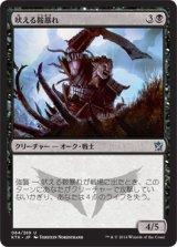 吠える鞍暴れ/Bellowing Saddlebrute 【日本語版】 [KTK-黒U]