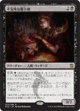不気味な腸卜師/Grim Haruspex 【日本語版】 [KTK-黒R]《状態:NM》