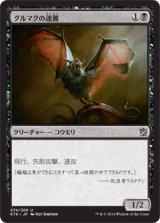 グルマグの速翼/Gurmag Swiftwing 【日本語版】 [KTK-黒U]