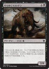 朽ちゆくマストドン/Rotting Mastodon 【日本語版】 [KTK-黒C]