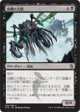 血蠅の大群/Swarm of Bloodflies 【日本語版】 [KTK-黒U]