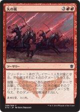 矢の嵐/Arrow Storm 【日本語版】 [KTK-赤C]
