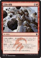 石弾の弾幕/Barrage of Boulders 【日本語版】 [KTK-赤C]