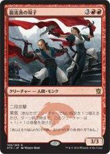 龍流派の双子/Dragon-Style Twins 【日本語版】 [KTK-赤R]
